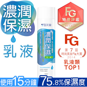 (雪芙蘭)[Snow] Fran concentrated Moisturizing Lotion 145ml
