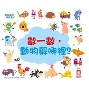 我的視覺遊戲書-數一數,動物躲哪裡?(精裝) (หนังสือความรู้ทั่วไป ฉบับภาษาจีน)