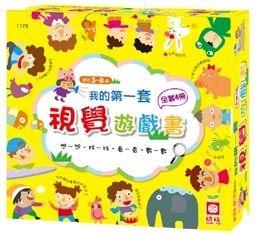 我的第一套視覺遊戲書(全套四冊)(盒裝) (หนังสือความรู้ทั่วไป ฉบับภาษาจีน)