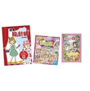 (東雨)東雨超值聖誕禮包3(閱讀+設計+遊戲=超值禮物袋) (หนังสือความรู้ทั่วไป ฉบับภาษาจีน)