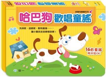 哈巴狗歡唱童謠 (หนังสือความรู้ทั่วไป ฉบับภาษาจีน)