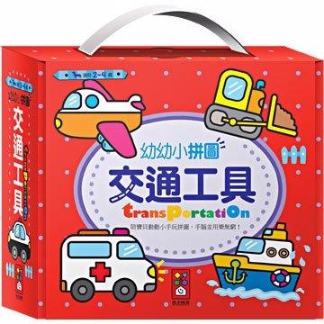 交通工具-幼幼小拼圖 (หนังสือความรู้ทั่วไป ฉบับภาษาจีน)