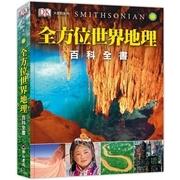 全方位世界地理百科全書(精裝) (หนังสือความรู้ทั่วไป ฉบับภาษาจีน)