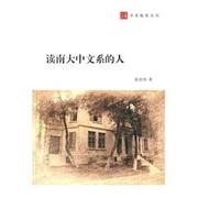 讀南大中文系的人(簡體書) (หนังสือความรู้ทั่วไป ฉบับภาษาจีน)