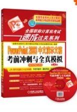 全國職稱計算機考試速成過關系列:PowerPoint 2003 中文演示文稿考前沖刺與全真模擬.新大綱專用 第2版(簡體書) (หนังสือความรู้ทั่วไป ฉบับภาษาจีน)