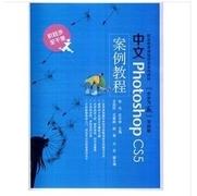 (電子工業)中文Photoshop CS5案例教程(簡體書) (หนังสือความรู้ทั่วไป ฉบับภาษาจีน)
