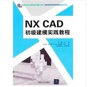 (清華大學出版社)NX CAD初級建模實踐教程(簡體書) (หนังสือความรู้ทั่วไป ฉบับภาษาจีน)