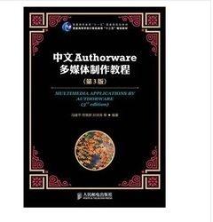 (人民郵電)中文Authorware多媒體制作教程(第三版)(簡體書) (หนังสือความรู้ทั่วไป ฉบับภาษาจีน)