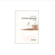 (華東師範大學)中文研究與國際傳播(第2輯)(簡體書) (หนังสือความรู้ทั่วไป ฉบับภาษาจีน)