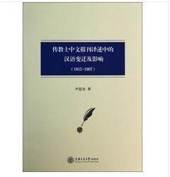 傳教士中文報刊譯述中的漢語變遷及影響(1815-1907)(簡體書) (หนังสือความรู้ทั่วไป ฉบับภาษาจีน)