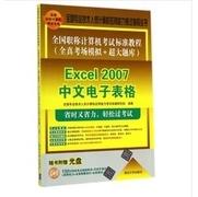 全國職稱計算機考試標準教程(全真考場模擬+超大題庫):Excel 2007中文電子表格(簡體書) (หนังสือความรู้ทั่วไป ฉบับภาษาจีน)