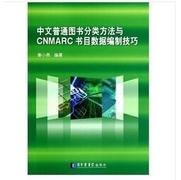 中文普通圖書分類方法與CNMARC書目數據編制技巧(簡體書) (หนังสือความรู้ทั่วไป ฉบับภาษาจีน)