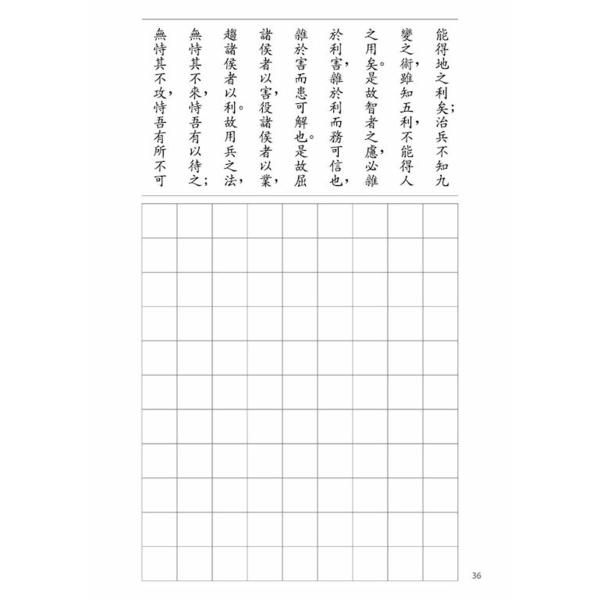 現代鈔經典:孫子兵法 (หนังสือความรู้ทั่วไป ฉบับภาษาจีน)