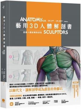 藝用3D人體解剖書:認識人體結構與造型(精裝) (หนังสือความรู้ทั่วไป ฉบับภาษาจีน)