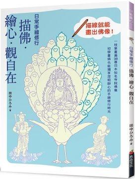 日常手繪修行:描佛.繪心.觀自在 (หนังสือความรู้ทั่วไป ฉบับภาษาจีน)
