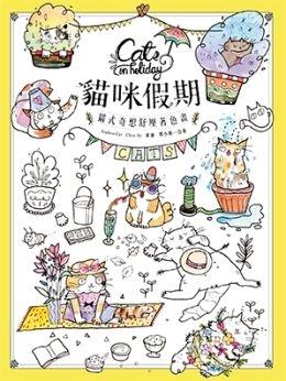 貓咪假期:貓式奇想舒壓著色畫(隨書贈鑽彩刮畫明信片組,市值350元) (หนังสือความรู้ทั่วไป ฉบับภาษาจีน)