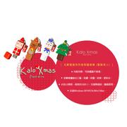 Kalo ซิลิโคนแฟลชไดรฟ์ ซีรี่ย์คริสต์มาส ลายซานตาคลอส (8G)