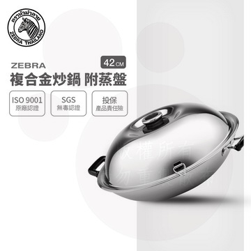 (ZEBRA)Zebra complex gold ears with wok steaming plate / 42CM