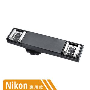 (CamFi)1 to 2 CamFi camera hot shoe bracket Earmarked For Nikon