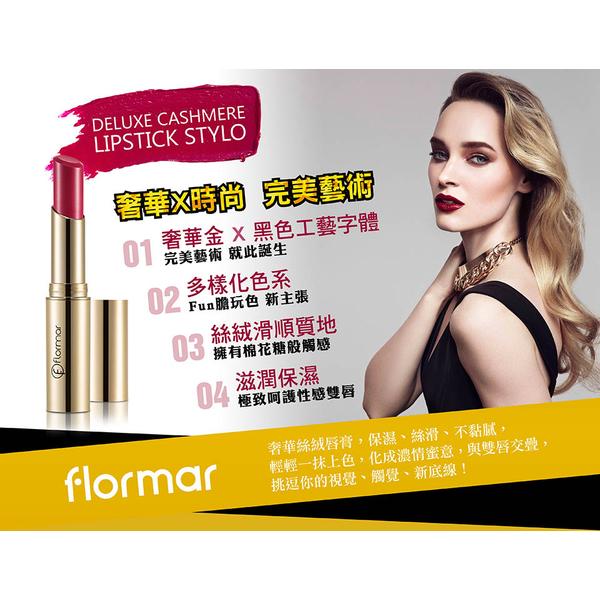 (Flormar)[French Flormar] dangerous Paris luxury velvet lipstick DC23 tease (3g)
