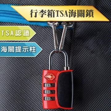 กุญแจล็อคกระเป๋าเดินทาง