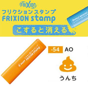 (PILOT)# 54-PILOT erasable stamp FRIXION stamp