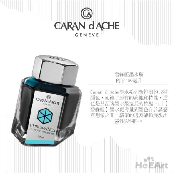 (CARAN dACHE)CARAN d'ACHE Qatar - ink color (green and blue)