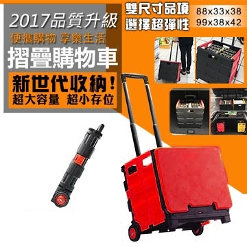 (U-Cart)【U-Cart】 Heavy Duty Heavy Duty Trolley Foldable - Black Red (Medium)