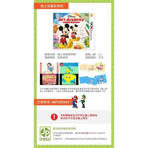 "N3DS ""Disney Art Institute"" in Japanese version (Japanese machine dedicated)"