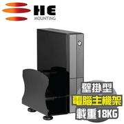 (HE) HE เฟรมคอมพิวเตอร์หลัก (H02APC) - แบบแขวนผนัง / รับน้ำหนัก 18 กก