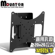 (Mountor)Mountor 15 to 32-inch LCD TV Freestyle adjust wall mount (MF2020)