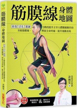 (采實文化)筋膜線身體地圖:修復.活化.鍛鍊,3階段提升主宰人體關鍵動作的8條筋膜線,釋放全身疼痛,提升運動表現