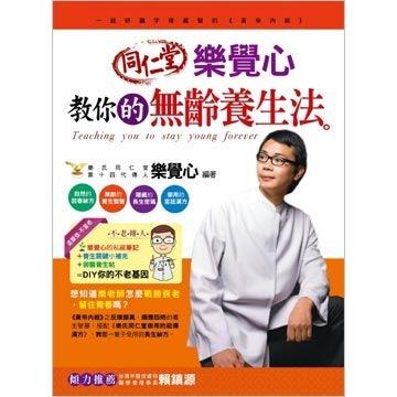 同仁堂樂覺心教你的無齡養生法 (หนังสือความรู้ทั่วไป ฉบับภาษาจีน)