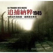 追捕納粹1945:半世紀的漫長路,還原歷史真相(精裝) (หนังสือความรู้ทั่วไป ฉบับภาษาจีน)