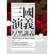 三國演義厚黑講義 (หนังสือและวรรณกรรมจีน)
