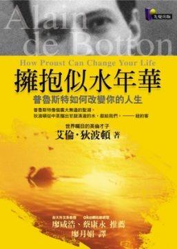 擁抱似水年華:普魯斯特如何改變你的人生 (หนังสือและวรรณกรรมจีน)