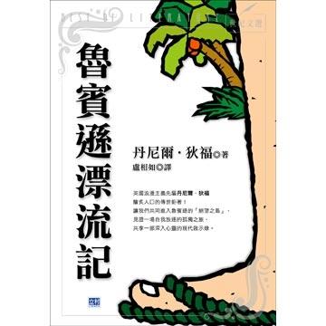魯賓遜漂流記(平裝) (หนังสือและวรรณกรรมจีน)
