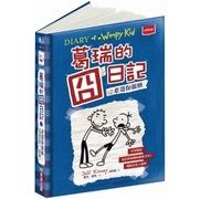 葛瑞的囧日記(2)老哥你很煩 (หนังสือความรู้ทั่วไป ฉบับภาษาจีน)