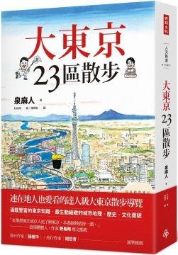 大東京23區散步 (หนังสือความรู้ทั่วไป ฉบับภาษาจีน)