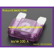 ฟิวส์แมกซี่ 100 แอมป์ Maxi Fuse สีม่วง