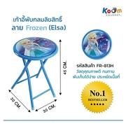 เก้าอี้พับกลม ลิขสิทธิ์แท้ลาย FROZEN (Elsa) เหมาะสำหรับใช้นั่งเขียนหนังสือ (สีฟ้า) เฟอร์นิเจอร์ ลายการ์ตูนลิขสิทธิ์แท้