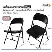 เก้าอี้พับเหล็ก มีพนักพิง (สีดำ) ผลิตจากวัสดุคุณภาพ เคลือบสารกันสนิมอย่างดี  เฟอร์นิเจอร์ ลายการ์ตูนลิขสิทธิ์แท้