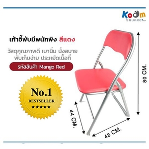 เก้าอี้พับมีพนักพิง (สีแดง) มีพนักพิง สบายต่อการนั่ง ร่ม เสื้อกันฝน กระเป๋า ตู้ เฟอร์นิเจอร์ ลายการ์ตูนลิขสิทธิ์แท้