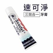 [TAITRA] 【Scodyl】3-in-1 Transparent Toothpaste 160g