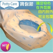 [TAITRA] 【Potty Care】 3D Anti-Bacterial Disposable Toilet Seat Cover 5 Pieces