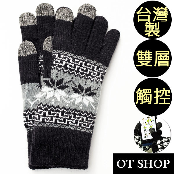 [TAITRA] Touch Screen Gloves Made in Taiwan - L4