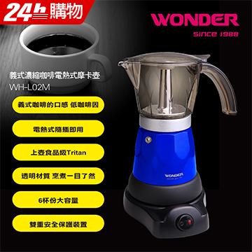[TAITRA] WONDER Espresso Electric Moka Pot WH-L02M