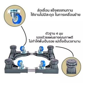 ฐานรองเตาแก๊ส แบบล้อเลื่อน ปรับขนาดและความสูงได้ ฐานรองตู้เย็น ฐานรองเครื่องซักผ้า