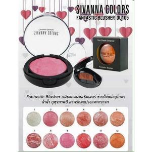 Sivanna Colors Fantastic Blusher DU105 บลัชออนผสมซิมเมอร์ ราคาถูก โปรฯ เด็ด 4 ท่านเท่านั้น