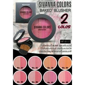 Sivanna Colors Baked Blusher HF8117 ของแท้ โปรโมชั่นถูกที่สุด